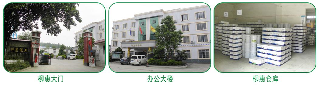 柳州市惠农化工有限公司